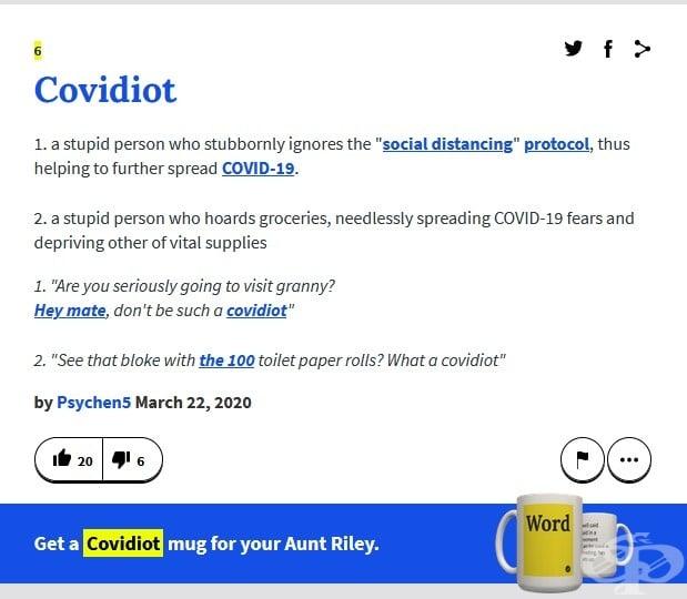 Ковидиотите са идеалната среда за разпространение на фалшива информация.