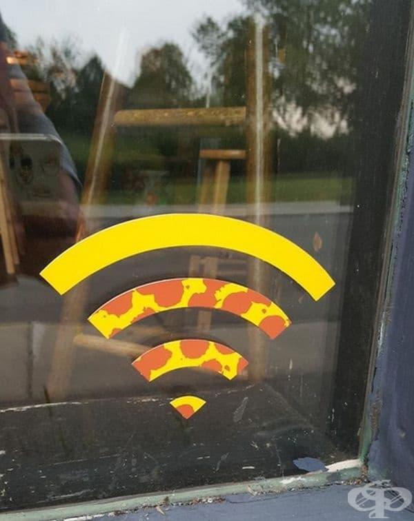 Знакът на Wi-Fi под формата на парчета от пица.