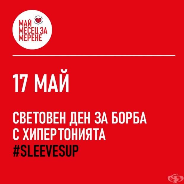 17 май - световен ден за борба с хипертонията