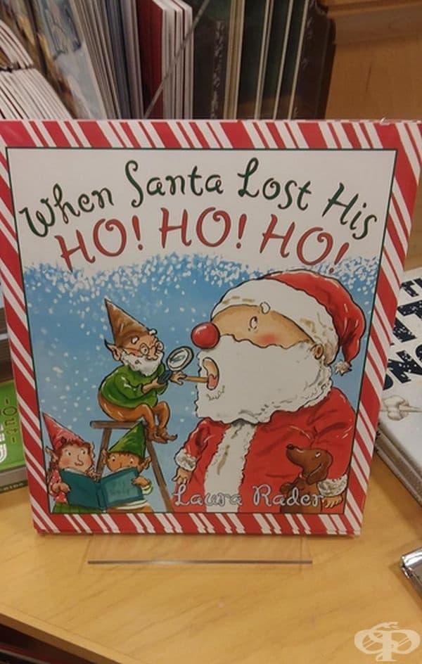 Когато Дядо Коледа е болен!