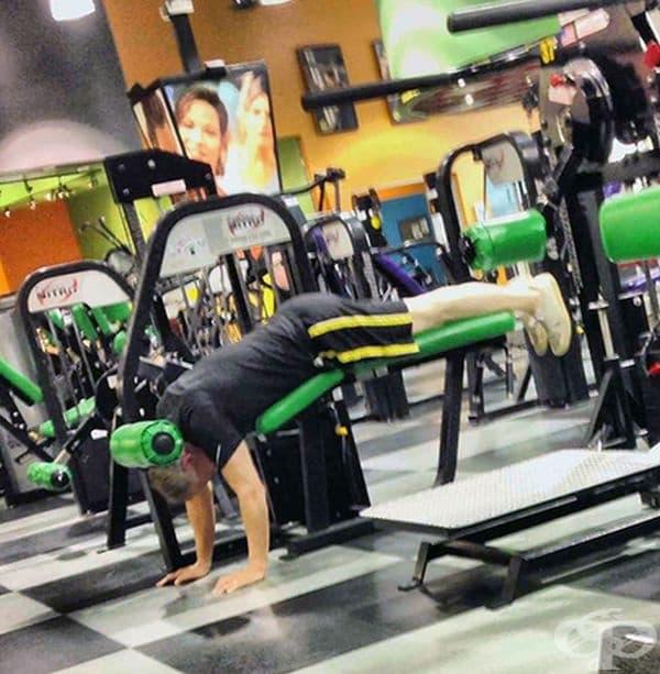 Някои хора не знаят как да използват уредите във фитнес залата.
