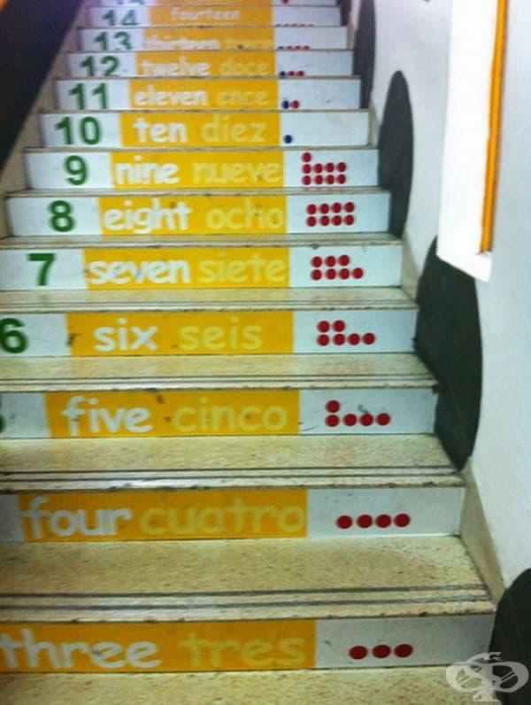 Прекрасни стъпки, които могат да ви помогнат да научите числата на английски, на испански и на брайловата азбука.