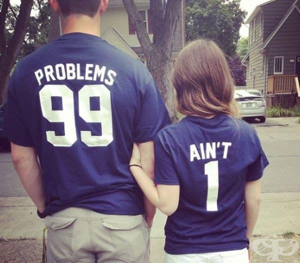 Аз имам 99 проблема, а моето момиче - нито един.