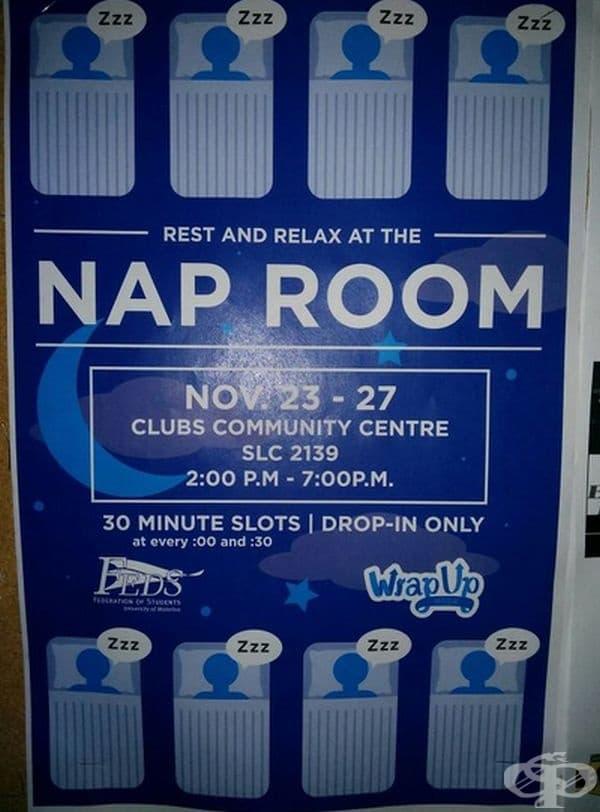 В някои училища има специални стаи за отдих.
