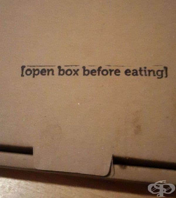 """Инструкции за клиента: """"Отворете кутията преди консумация"""". Очевидно е имало странни случаи, за да бъде поставен подобен надпис."""