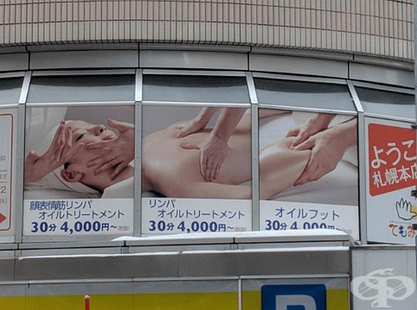 Ако това е ефектът, който получавате след масаж, тогава ние се отказваме.