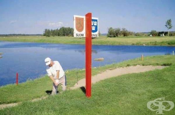 Швеция - Финландия. Тази граница е подходяща за игра на голф.