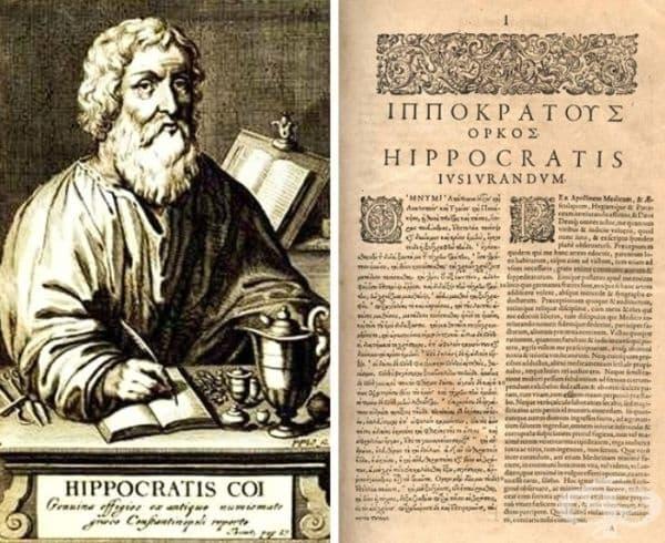 """Хипократовата клетва не е написана от Хипократ. В първия й вариант на лекарите се забранява да извършват аборти, описва се и понятието """"лекарска тайна"""". Позната днес пълна версия се появява много след смъртта на гръцкия лекар и философ."""