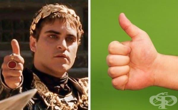 """През 19 в. вдигнат пръст нагоре означава да се помилва победеният гладиатор, а палец надолу - да се убие. Сред славянските народи този жест се разбира като плодородие, добър знак. В САЩ и Европа се използва като """"харесвам"""" в интернет пространството."""
