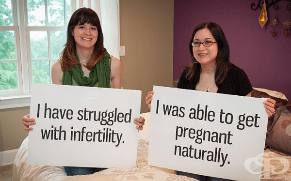 Боря се с безплодието. / Успях да забременея по естествен път.