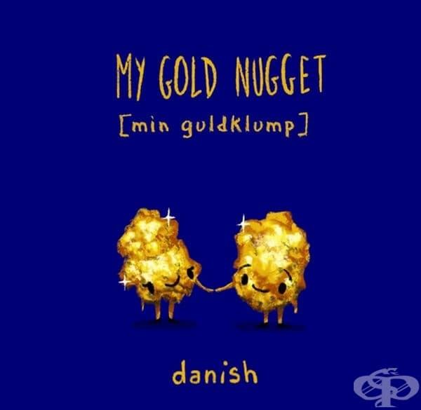 Мое самородно злато. Датски.