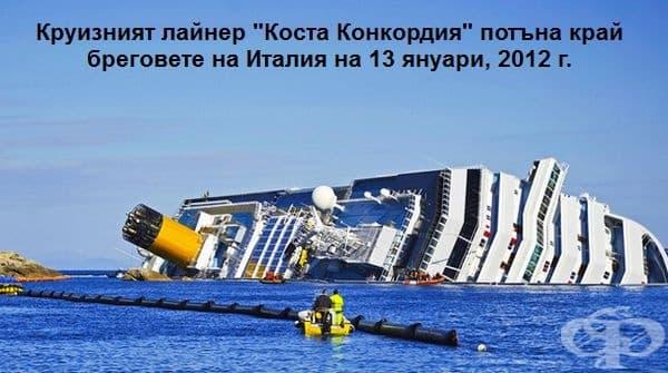 """Круизният лайнер """"Коста Конкордия"""" потъна на 13 януари 2012 г. Това е бил най-големият пътнически кораб, на който е имало два пъти повече хора, отколкото на Титаник. Тогава са загинали 32 души."""