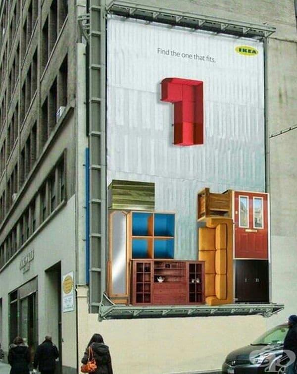 IKEA: Идеално решение за малки апартаменти.