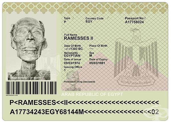 През 1974 г. на мумията на фараона Рамесес II се издава валиден египетски паспорт (близо 3 хилядолетия след смъртта му), за да може да лети до Париж.
