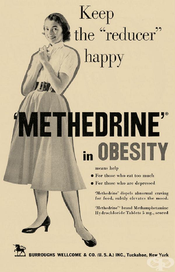 Метамфетаминът е синтезиран за първи път от японски химик през 1893 г. В началото, преди да се вземат предвид неблагоприятните ефекти на медикамента,  той се е използвал за лечение на различни заболявания като нарколепсия, астма и за загуба на тегло.