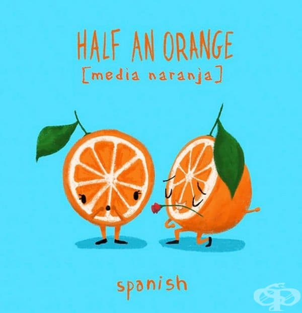 Ти си моята половинка. Испански.