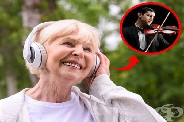 Пуснете си класическа музика. Според изследвания класическата музика, медитацията и някои дихателни упражнения могат да понижат високото кръвно налягане. Тази музика действа успокояващо и намалява нивото на кортизол - хормонът на стреса.