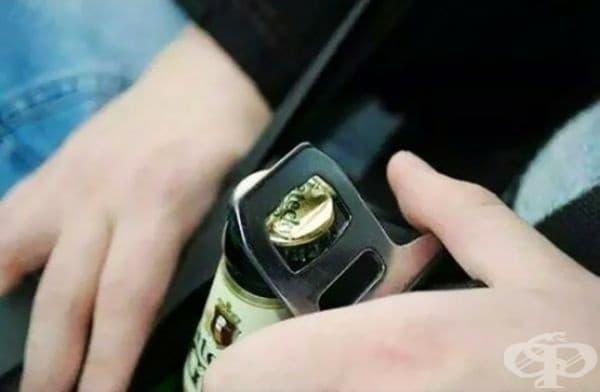 Използвайте металната част на предпазния колан, за да отворите бира по време на шофиране.