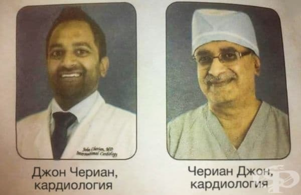 Тези двама лекари работят в една болница. В една болница работят тези двама лекари.