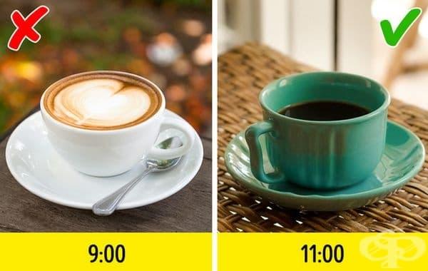 Кафе. Добре е да се не се пие кафе в периода 8:00–9:00, 13:00 и от 17:30 до 18:30 ч., когато нивото на кортизола е повишено. По това време напитката може да допринесе за излишна порция стрес в ежедневието. През останалото време кафето ободрява.