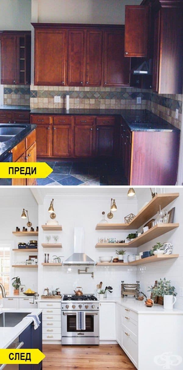 Сменете кухненските шкафове с рафтове и вашата кухня ще стане по-просторна. Светли цветове за фон и ярки чинии или буркани ще освежат интериора.