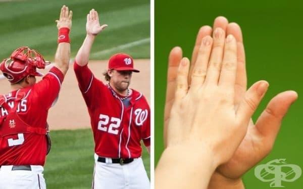 Дай 5. Жестът идва от спорта. Смята се, че се появява за пръв път в игра на бейзбол през 1977 г. След успешна комбинация между двама съотборници от емоция единият вдига ръка, а вторият го удря по дланта. Движението се харесва на феновете и е заимствано.