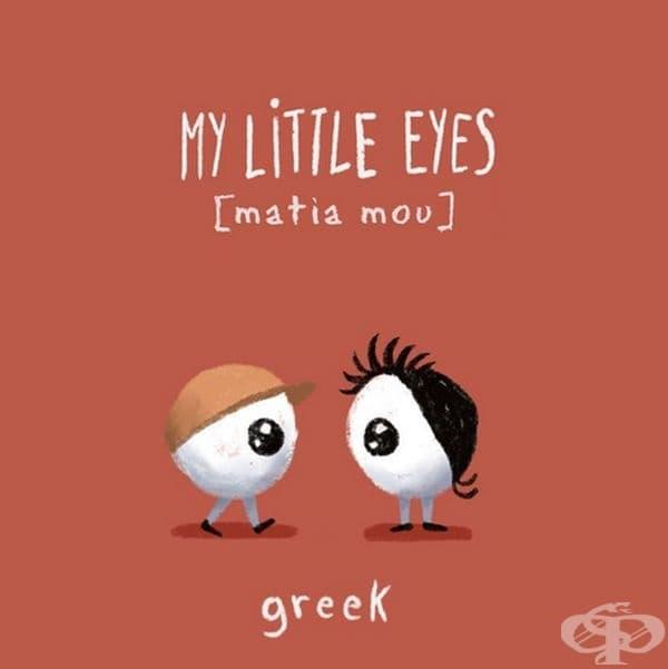 Моите очи. Гръцки.