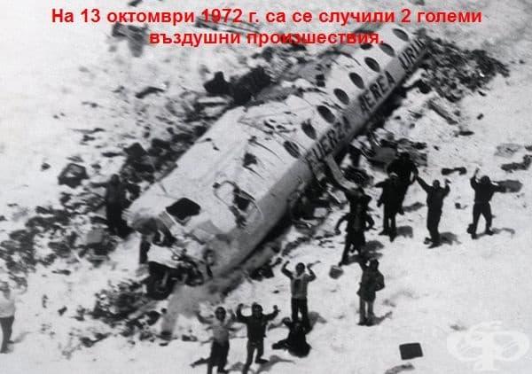 Уругвайски полет 571 е изпратен в Чили, но се разбива в Андите. Починали са 16 души. В същия ден пада самолет Aeroflot Flight 217  - една от най-лошите катастрофа в историята на Русия.Всички 174 души на борда са починали в опит да кацнат поради лошо време