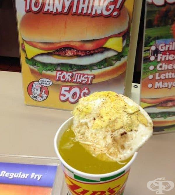 Тук можете да добавите яйце в ястието си за 0,50 цента. Този клиент е поискал яйце за лимонадата си - ето го.