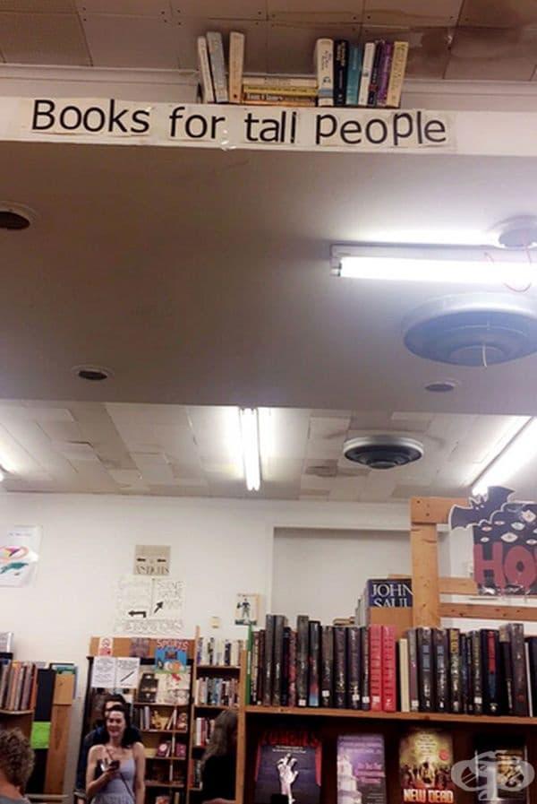 В библиотеката има полица с книги за високи хора.