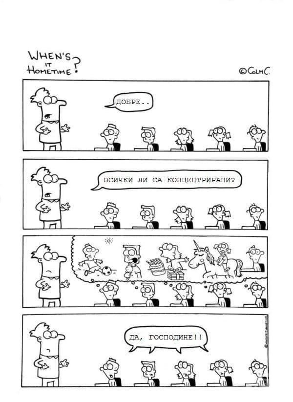 12 комикса, които разкриват забавни моменти от живота на един учител