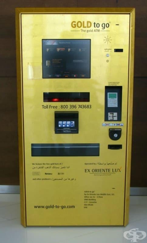 Вместо бонбони, може да си купите златни кюлчета от вендинг машини.