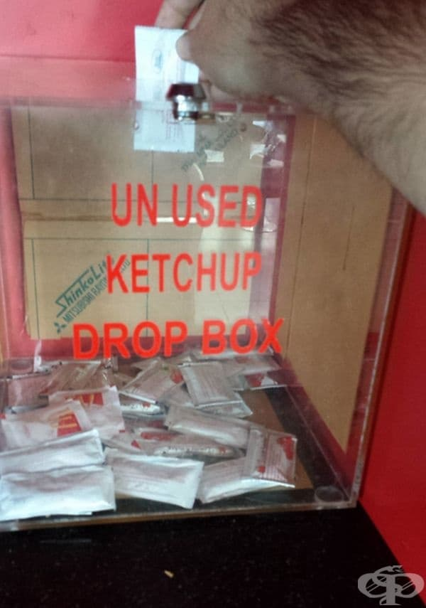 В индийския McDonald's можете да поставите неизползвания кетчуп в специална кутия. Това помага да не се изхвърлят напразно продуктите.