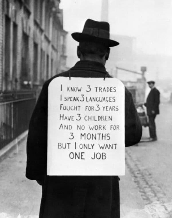 """САЩ, 1931 г. Надписът: """"Имам 3 професии, говоря 3 езика, три години се борих, имам 3 деца и не съм работил вече от 3 месеца. Аз просто се нуждая от ЕДНА работа."""""""