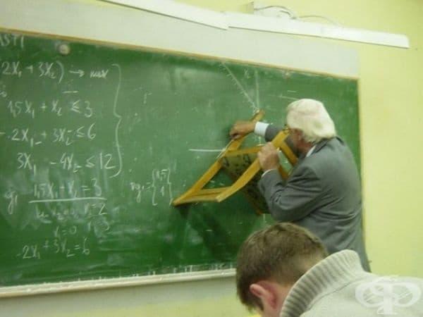 Истинският учител винаги намира необходимите инструменти, за да получи прецизен триъгълник.