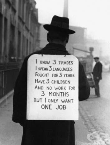 """""""Знам три занаята, говоря три езика, бил съм се три години, имам три деца и нямам работа от три месеца, но искам само една работа"""""""