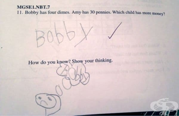 """Задайте глупав въпрос... """"Боби има 10 цента. Ейми има 30 пенни. Кое дете има повече пари?... Боби... Откъде знаеш? Изрази своите мисли..."""""""
