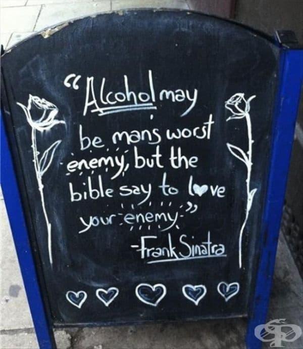 """""""Алкохолът може да бъде най-големият враг на човека, но Библията казва да обичаш врага си"""" - Франк Синатра."""
