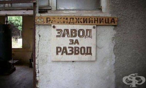25 абсурдни надписи и табели, открити в България - изображение