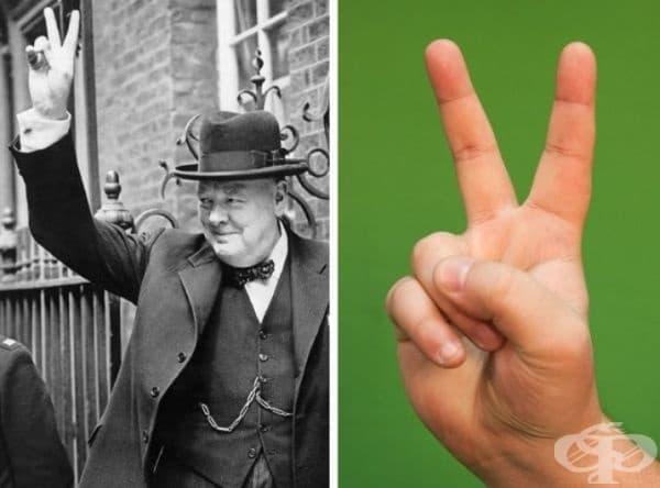 През Средновековието на заловените стрелци са отрязвани двата пръста на дясната ръка, за да не могат да стрелят. Днес знакът означава мир и победа. В допълнение, жестът се превръща в символ на хипи движението.
