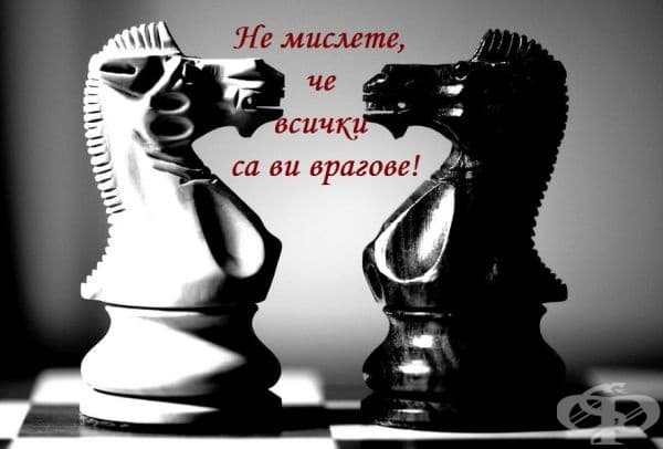 Вашият най-голям враг не е този, който се крие в засадата, чака ви да се изплъзне. Най-големият ви враг сте самите вие. А борбата с този враг може да бъде много ожесточена.