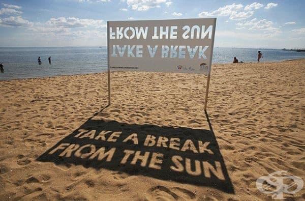 Съберете тен, но не забравяйте, че сте на почивка.