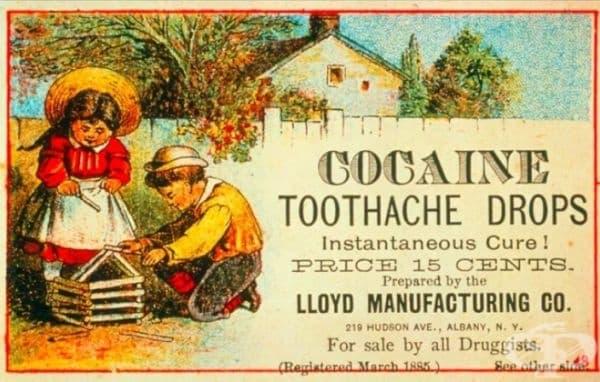 Рекламно средство за зъбобол на базата на кокаин, 1885 г.