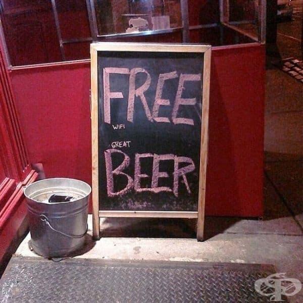Безплатен Wi-Fi, страхотна бира.