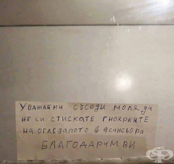 25 абсурдни надписи и табели, открити в България