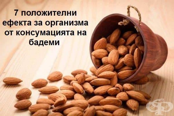 7 положителни ефекта за организма от консумацията на бадеми