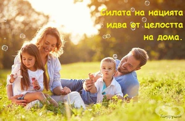 10 вдъхновяващи цитата за смисъла на семейството