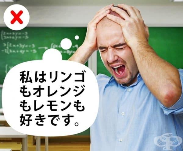 Мит 8. Японският език е много сложен. Езикът и неговата логика изглеждат сложни за европейците. Първо се учат йероглифи, а след това две азбуки. Нужно е усилие само в началото, после нещата се изглаждат постепенно.
