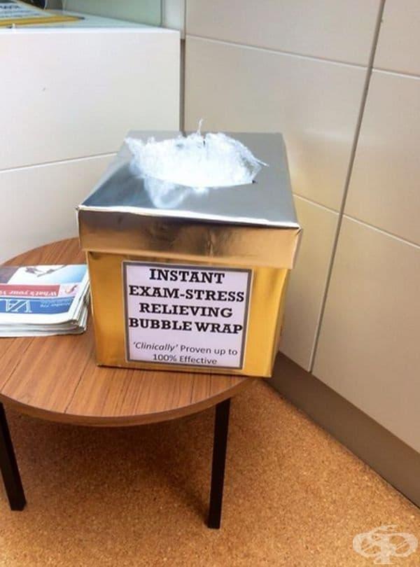 """""""В моя университет помагат на студентите да се борят със стреса. Това е кутия с аерофолио за опаковане."""