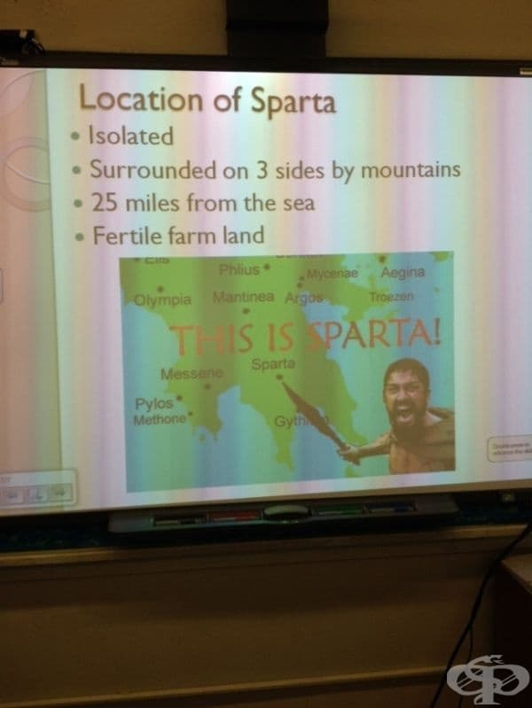 За да им помогне да запомнят къде се е намирала Спарта преди.